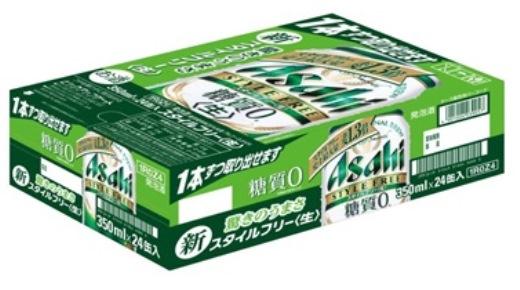 『糖質0』アサヒスタイルフリー350ml(1ケース)