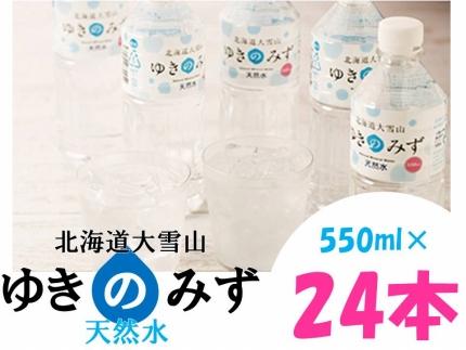 北海道大雪山ゆきのみず(550ml×24本入り) 1箱