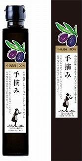 小豆島産 エキストラバージンオリーブオイル〔手摘み〕