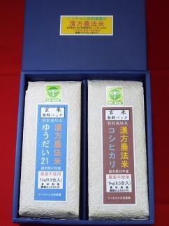 農薬不使用の漢方農法米1kg2本セット(玄米)