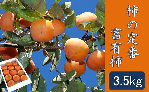 【ポイント交換】柿の定番「富有柿」3.5kg