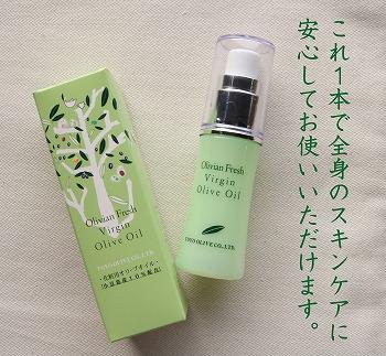 化粧用オリーブオイル(小豆島産10%配合)