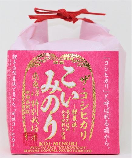 【頒布会】「こいみのり」鯉農法で創った特別なコシヒカリ南魚沼有機栽培米(2合×15袋/全6回)