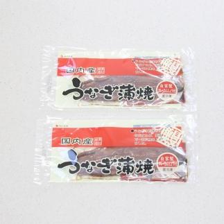 ■大サイズ 国産うなぎ蒲焼2本セット