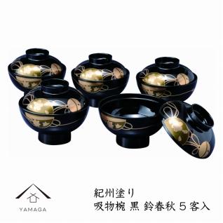 吸物椀黒塗鈴春秋(10客組)【紀州漆器】