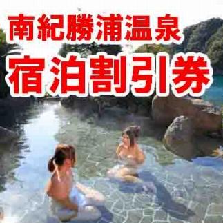 南紀勝浦温泉 宿泊割引券 3,000点相当