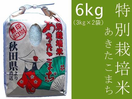 あきたこまち「特別栽培米あきたこまち6kg」仙北こまちの会