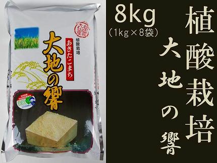 あきたこまち「植酸栽培 大地の響8kg」秋山商店