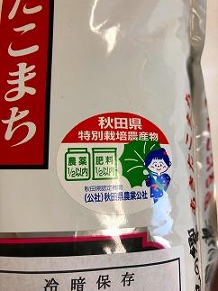 あきたこまち「植酸栽培 大地の響17kg」秋山商店