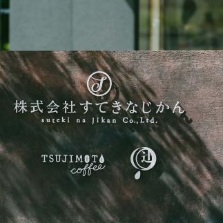 デカフェ モカ 【中挽き】1kg(200g×5袋)辻本珈琲ふるさと新鮮工場直送