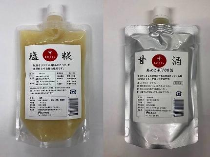 「あめこうじ 甘酒・塩糀」黒澤糀屋