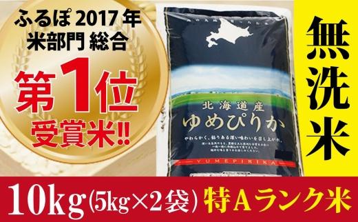30年産新米!【無洗米】北海道産ゆめぴりか10kg★2017年ふるぽ米部門総合第1位★