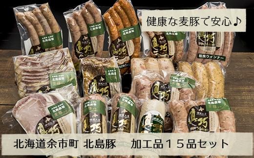北島農場 「北島豚」加工品15品セット