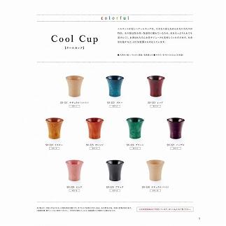 CoolCup Colorful ナチュラル(シャイン)