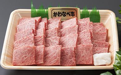 かわなべ牛 特上カルビ焼肉800g