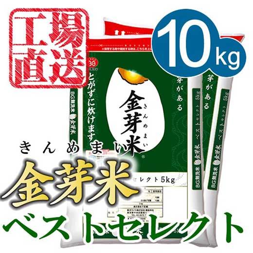 【30年産】金芽米ベストセレクト10kg(5kg×2)
