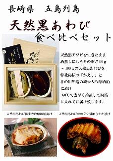 天然黒アワビ 食べ比べセット(大x2)