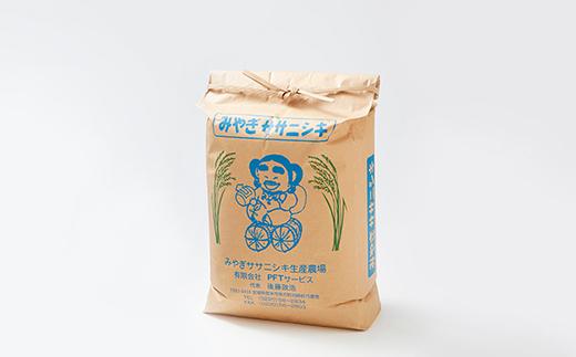 B7011-C【平成30年度産】 産地精米ササニシキ 5kg×2【17000pt】