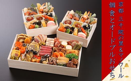 亀岡市ふるさと納税限定 京都 三千院の里&マノワール 個食とオードブルおせち