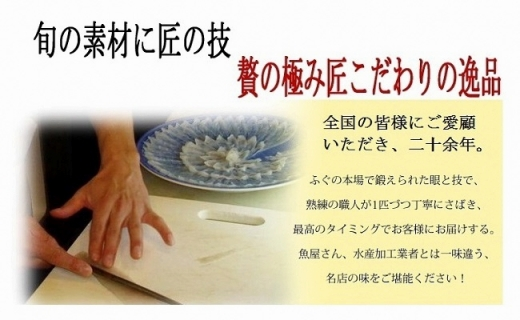 FI01-35【配達日時指定可】本場関門とらふぐ刺身セット(4~5人前)ふく一