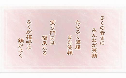 FI03-48【配達日時指定可】本場関門とらふぐ刺身・鍋セット(4~5人前)ふく一