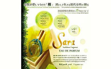 橘の香水「Sara」オードパルファン