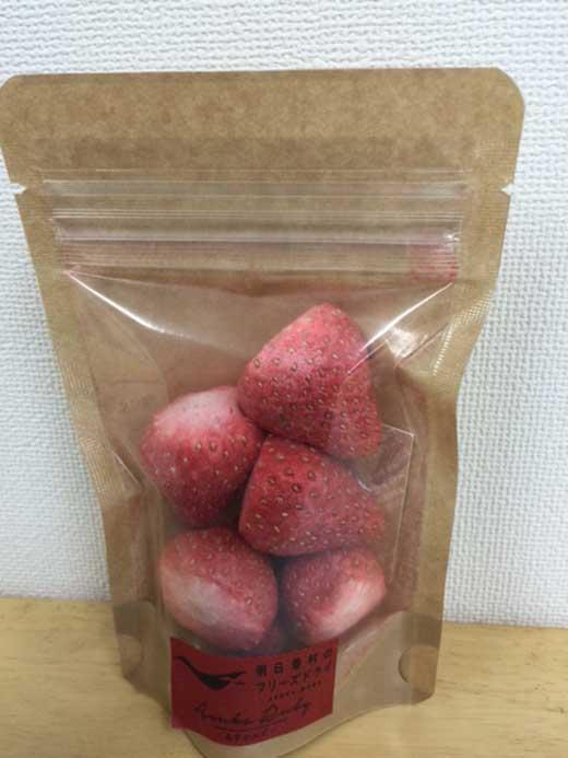明日香村産フルーツのフリーズドライ【いちご(あすかルビー)】