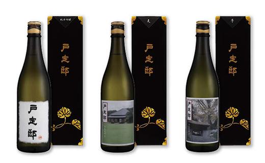 日本酒・焼酎「戸定邸」3本セット