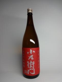 瑞浪ふるさと地酒(純米酒 六割五分播州山田錦)