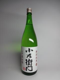 瑞浪ふるさと地酒(特別純米 信濃美山錦)