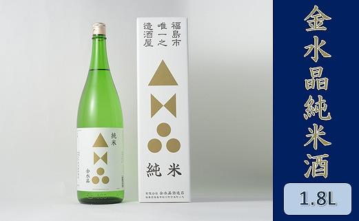 金水晶純米酒 1.8L 1本