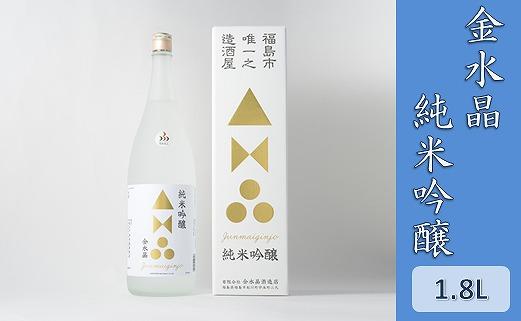 金水晶純米吟醸 1.8L 1本
