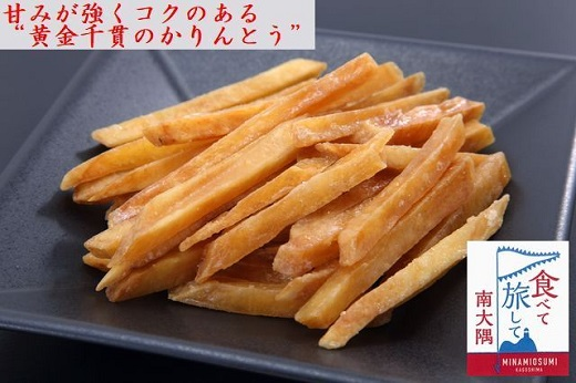 手作り☆黄金千貫の芋かりんとう(お手軽パック)約150g