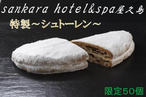 【限定50個】クリスマスを楽しむsankara特製シュトーレン