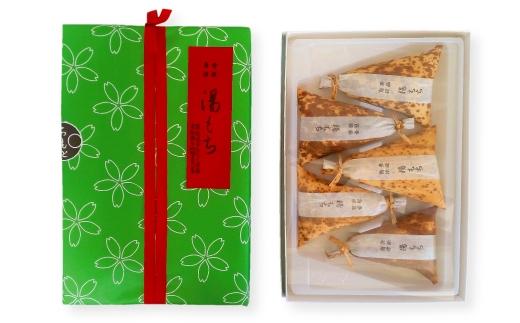 和菓子詰め合わせセット箱根銘菓ふわふわのお餅【A】