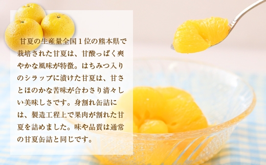 甘夏缶詰12缶入(身割れ)