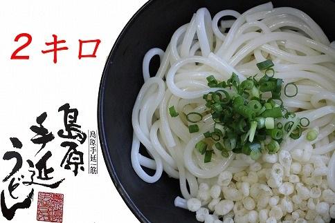 島原手延べうどん【2kg】 高橋優製麺所