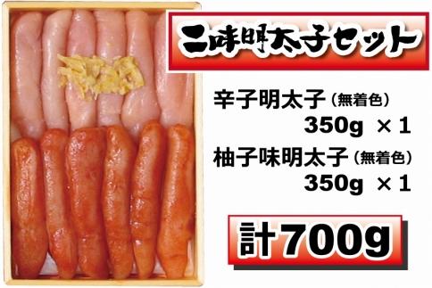 CU05-10二味明太子(辛子明太+柚子味明太)セット(計700g)