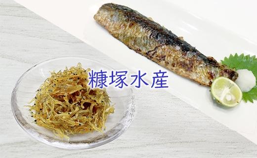 工場直送?『にしん西京漬』『生たきしらす佃煮』のセット〈糠塚水産〉