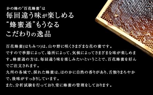 <国産>百花蜂蜜【500g(とんがり容器)】養蜂一筋60年自慢の一品