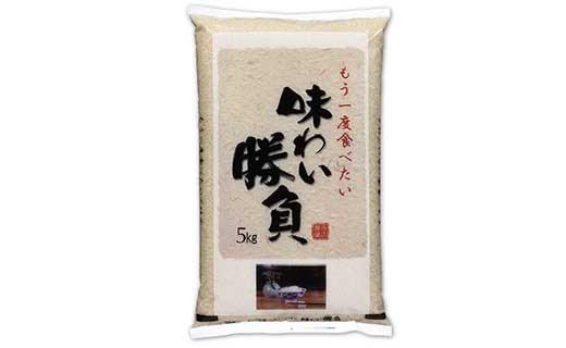 食べ比べ「美浦村産コシヒカリ」「あきたこまち」「甘さ際立つはるみ」各5㎏