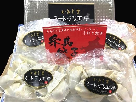 (まるごと糸島)A4ランク糸島黒毛和牛100%入り手作りギョーザ