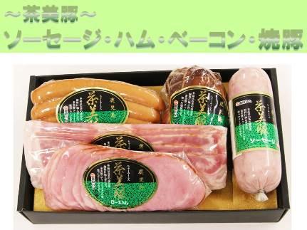 茶美豚焼豚・ハムセット【JA-4】