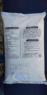 ★令和元年産新米★「秋田県産1等米あきたこまち10Kg」豊嶋満商店【10月上旬以降発送】