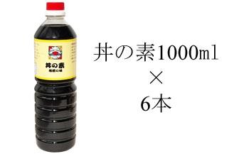 丼の素1リットル6本入り(レシピ付き)