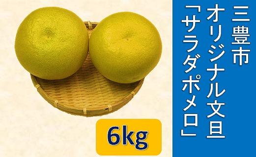 【ポイント交換】三豊市オリジナル文旦「サラダポメロ」6kg