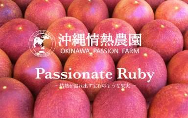 【沖縄情熱農園】PassionateRuby1kg