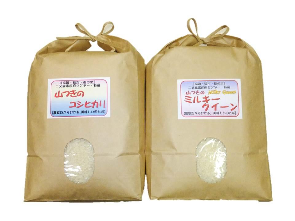 福吉産コシヒカリとモチモチのミルキークィーンの2品種セット