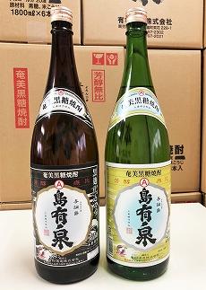 【ギフト用】ヨロン島銘酒「島有泉」シロ・クロあなたはどっち派?