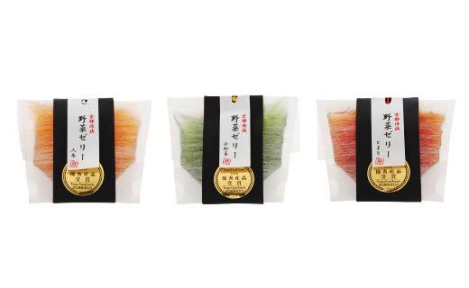 体に優しい京野菜ゼリー